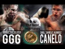 Golovkin(GGG)-Alvarez(Canelo).The best