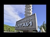 291.  путешествие на Алтай