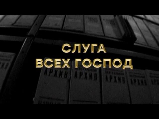 Слуга всех господ. Документальный фильм (2017) 720p