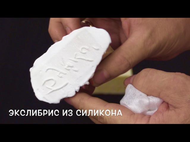 Экслибрис из силикона. Самодельный штамп для подписи работ. Масляная живопись. Ex Libris of silicone
