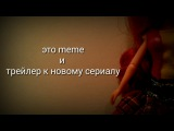 Wanna playmeme трейлер I live in monster