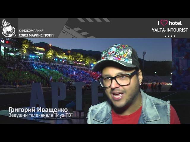 Григорий Иващенко - ведущий «Муз-тв», рассказал об отеле «Ялта-Интурист»