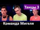 Команда Мигеля 2016 шоу Танцы 3