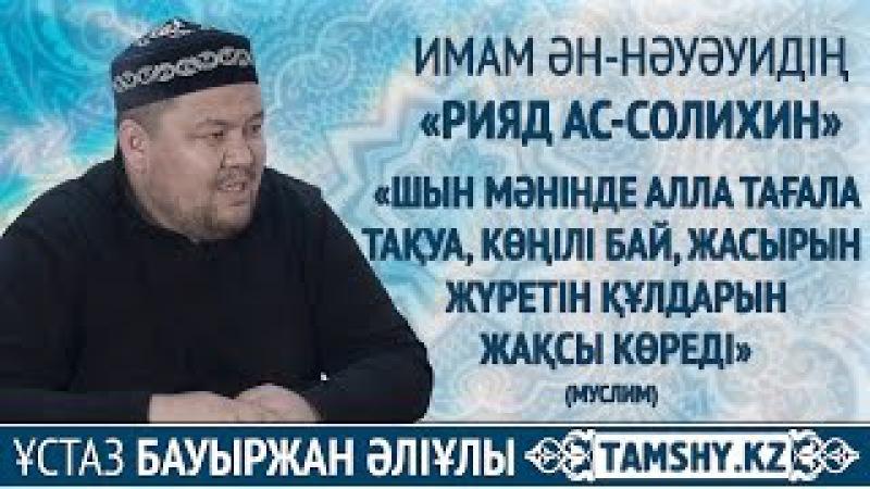 Ұстаз Бауыржан Әлиұлы - Алла Тағала тақуа, көңілі бай, жасырын жүретін құлын жақсы көреді| Tamshy.kz