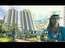 Белорусы в США Майами жить в квартире за $ 2 МИЛЛИОНА на берегу океана