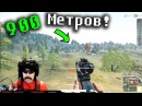 LONGEST SNIPER SHOT IN PUBG! FAILS Epic Wins! WTF Daily Moments! battlegrounds Funny Moments