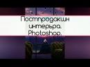 Ребят, новое видео!) Постпродакшн интерьера в Photoshop.