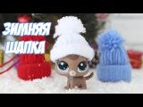 ЗИМНЯЯ ШАПКА из ниток для LPS Елочные игрушки своими руками Miniature lps DIY