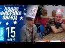Дневник Новой Фабрики Звезд. Выпуск от 15 ноября 2017