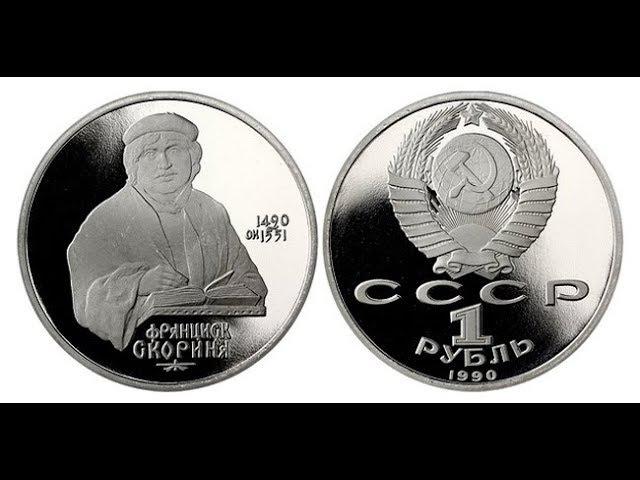 1 рубль 1990 года 500 лет со дня рождения Ф Скорины