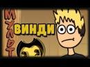 Винди в Bendy and the Ink Machine Анимация / Windy31 plays Bendy and the Ink Machine Animation