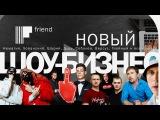 Новый шоу-бизнес: Немагия, Хованский, Шарий, Дудь, Соболев, Версус, Гнойный и все-в...