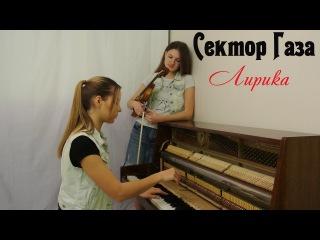 Сектор Газа - Лирика | кавер на скрипке и пианино