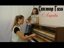 Сектор Газа Лирика кавер на скрипке и пианино violin piano