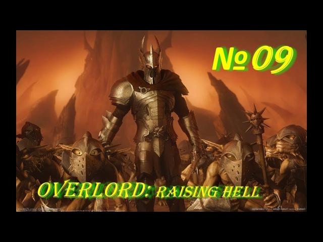 Overlord Raising Hell. Злое Прохождение №09 - МЫ ВЕРНУЛИСЬ... В Ад!