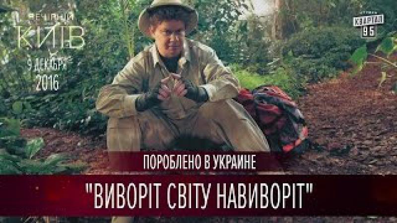 Дима Комаров и Мир Наизнанку Пороблено в Украине пародия 2016 смотреть онлайн без регистрации