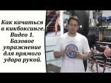 Как качаться в кикбоксинге.Видео 1. Базовое упражнение для прямого удара рукой.