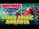 Transformers Forged To Fight (Трансформеры Закаленные в Бою) - ч.26 - Новый Альянс Доцента