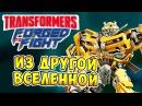 Transformers Forged To Fight (Трансформеры Закаленные в Бою) - ч.25 - Из другой вселенной