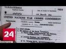Архив лагерей смерти рассекречены связи нацистов с США