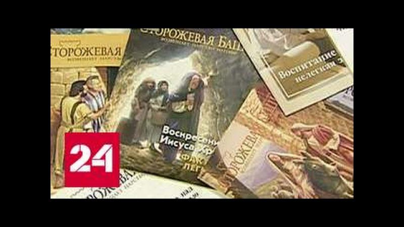 Директива из США: Свидетелям Иеговы работать в РФ нелегально
