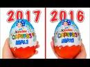 МАКСИ Киндер Сюрприз НОВОГОДНИЕ Сюрпризы В ЧЕМ РАЗНИЦА 2016/2017