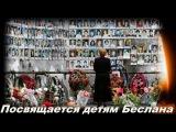 Витас. Дети Беслана. Видео группы - Витас (Виталий Грачев) фан.чат.