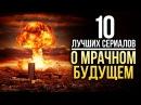 ТОП-10 Лучших сериалов о МРАЧНОМ БУДУЩЕМ
