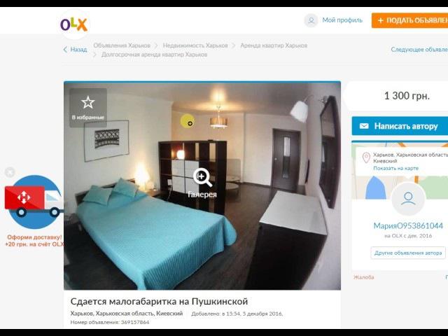 Сдается малогабаритка на Пушкинской - осторожно мошенники! - olx.ua