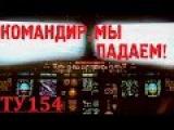Последние слова пилотов самолета ТУ 154.  Расшифровка черного ящика  ТУ 154 ПОЛНЫЙ А...