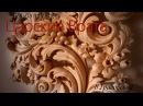 Резные Царские Врата .Часть1/2 Wood carver