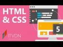 Видеокурс HTML CSS Урок 5 Таблицы стилей CSS