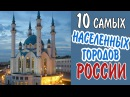 ТОП-10 Самых больших городов России по Численности