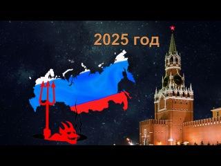 Воодушевляющий и мистический для России 2025 год. Что будет?