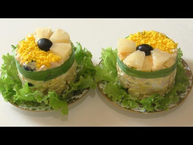 Салат Дамский каприз .с курицей и ананасами.