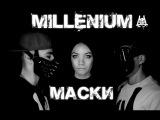 MILLENIUM - Маски (Vandal'z Records)