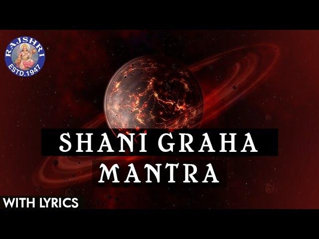 Shani Shanti Graha Mantra 108 Times With Lyrics Navgraha Mantra Shani Graha Stotram