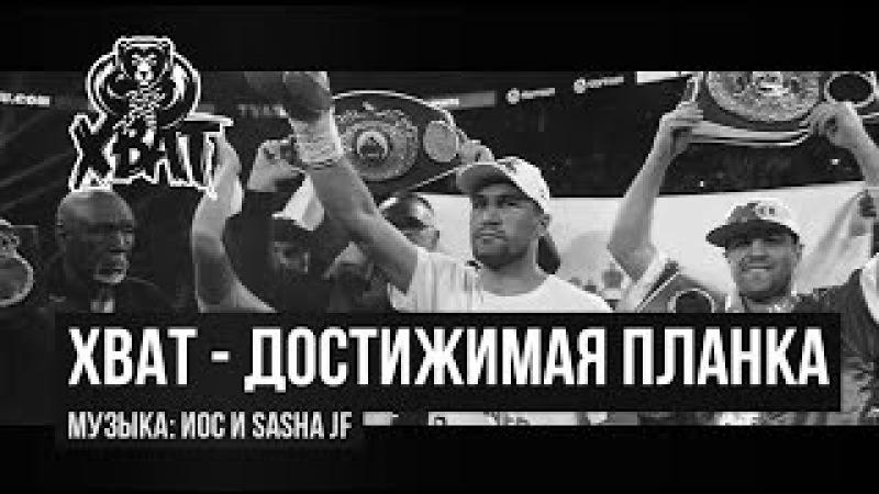 ХВАТ Достижимая планка Мотивация Сергей Ковалев KRUSHER Наш Чемпион