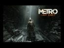 Metro Last Light Redux - Я НОВЫЙ ДРУГ ЧЁРНОГО