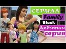 Детский сериал - Family black. Сериал про детей. Серия 9. Качество HD