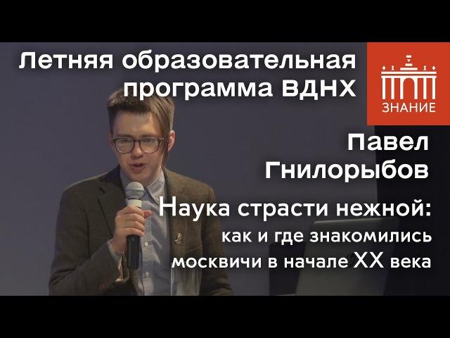 Павел Гнилорыбов | Как и где знакомились москвичи в начале ХХ века | Знание.ВДНХ