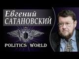 Евгений Сатановский Сказки братьев Гримм (22.08.2017)