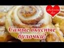 Булочки Синнабон рецепт с корицей и сахаром