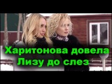 Дом 2 Свежие Новости 10 февраля 10.02.2017 Эфир (15.02.2017)