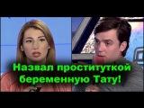 Дом 2 Свежие Новости 9 февраля 9.02.2017 Эфир (14.02.2017)
