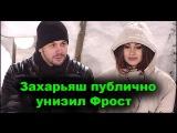 Дом 2 Свежие Новости 7 февраля 7.02.2017 Эфир (12.02.2017)