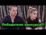 Дом 2 Свежие Новости 5 февраля 5.02.2017 Эфир (10.02.2017)