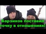 Дом 2 Свежие Новости 13 февраля 13.02.2017 Эфир (18.02.20172