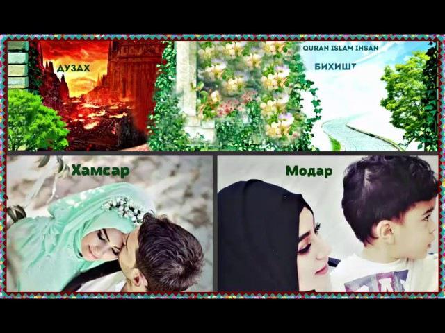 Шавхар ба кадри хамсари зебоят бирас насиҳати бисёр зебо ва таҳсирбахш Quran