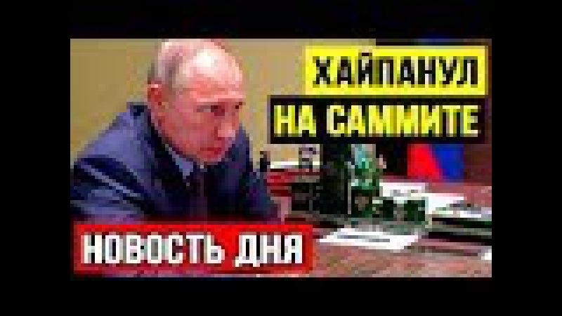 Это ФИАСКО, Запад! Сказ о том, как Путин на саммите АТЭС